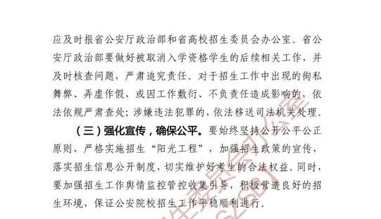 2020年湖北公安普通高等院校招生工作通知9