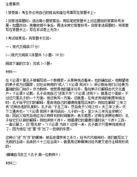 2020届新模式高考语文山东卷高三模拟试题(下载版)
