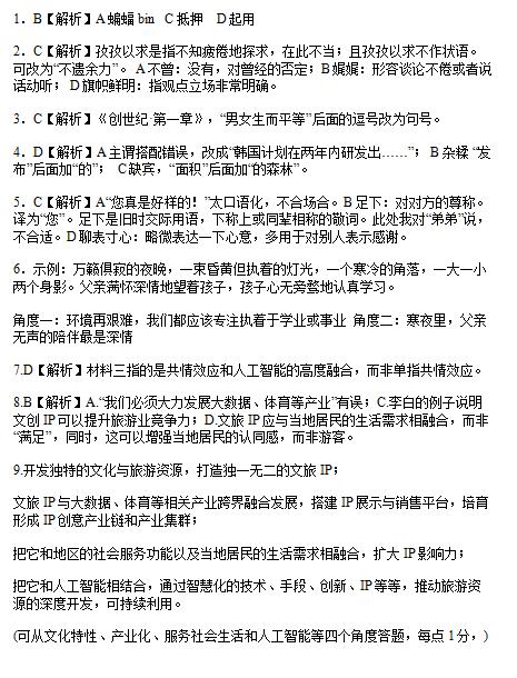 2020届浙江高三语文模拟冲刺试题答案(图片版)1