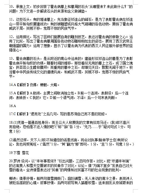 2020届浙江高三语文模拟冲刺试题答案(图片版)2