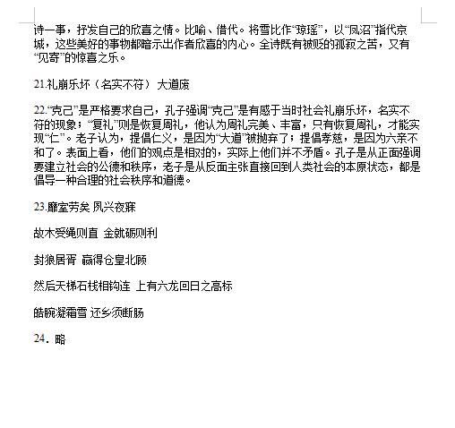 2020届浙江高三语文模拟冲刺试题答案(图片版)3
