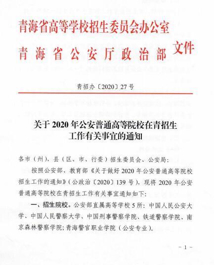 青海2020年关于公安普通高等院校在青招生工作有关事宜的通知