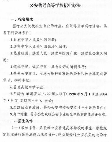 2020青海公安普通高等院校招生办法