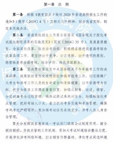陕西2020年普通高等学校招生工作:总则