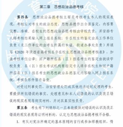陕西2020年普通高等学校招生工作:思想政治品德考核