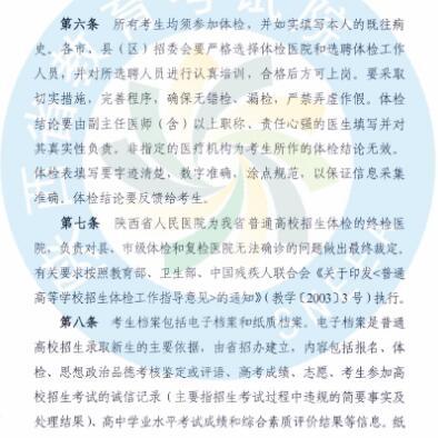 陕西2020年普通高等学校招生工作:体检与考生档案