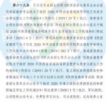 陕西2020年普通高等学校招生工作:附则1
