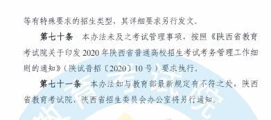陕西2020年普通高等学校招生工作:附则2