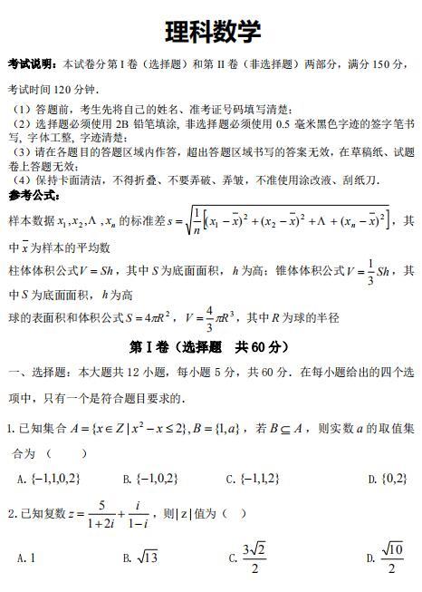 2020届黑龙江哈尔滨市第六中学校高考数学第一次模拟试题(下载版)