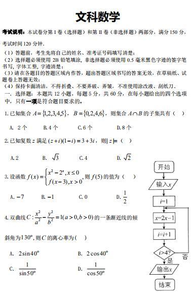 2020届黑龙江哈尔滨市第六中学校高三文科数学第一次模拟试题(图片版)1