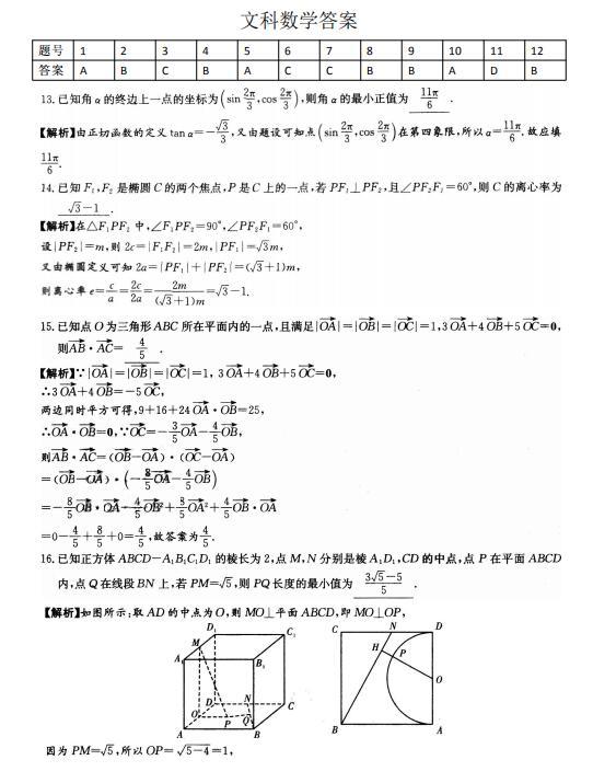 2020届湖南省邵阳市第二中学高三数学文科模拟试题答案(下载版)