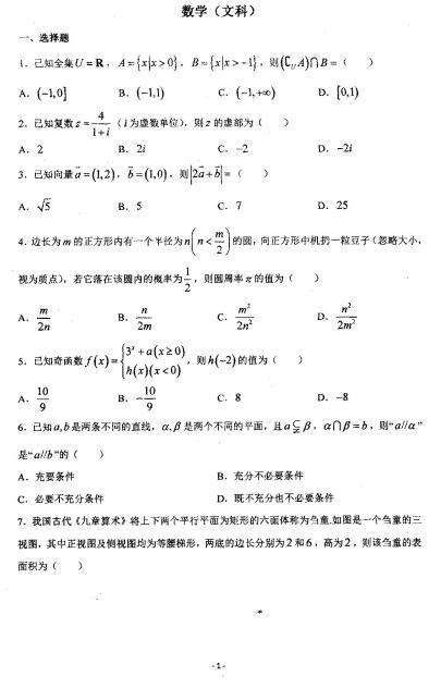 2020届陕西省商丹高新学校高三文科数学全真模拟三试题(下载版)