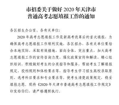 天津2020年关于做好普通高考志愿填报工作的通知