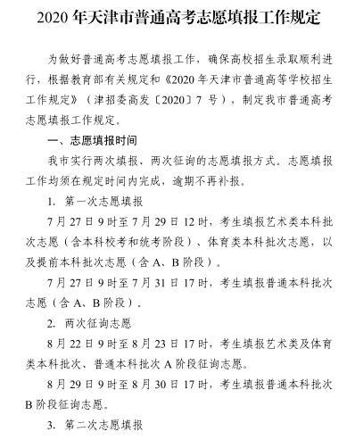2020年天津市普通高考志愿填报工作规定