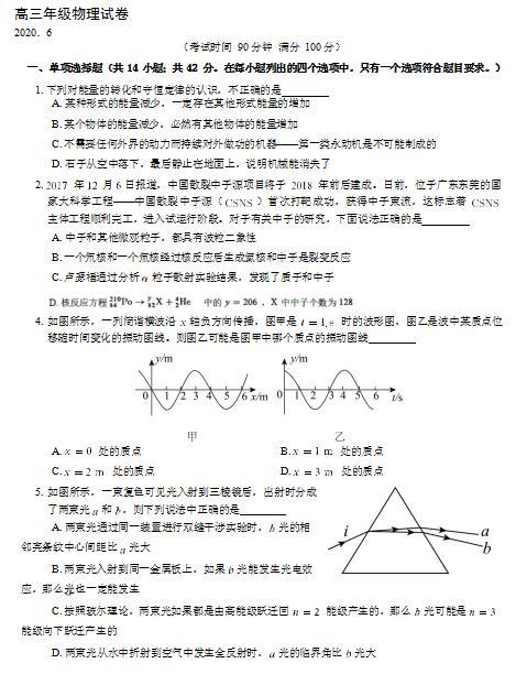 2020�帽本┦谐���^高三物理第三次模�M考��}(下�d版)