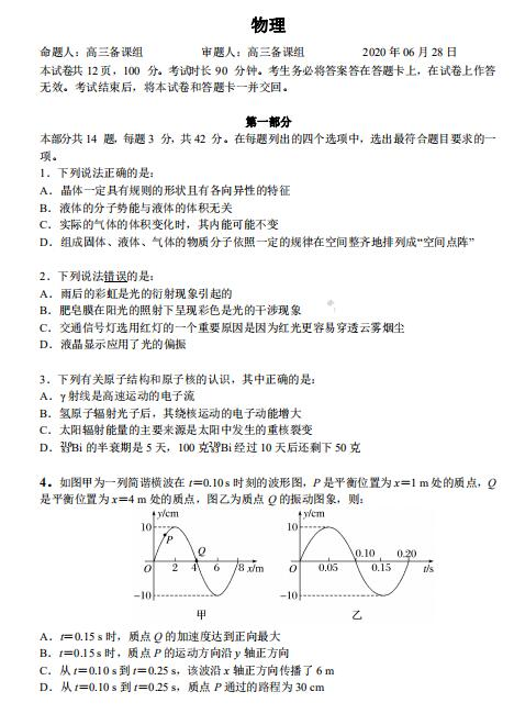 2020届北京市中国人民大学附属中学高三物理6月三模试题(下载版)