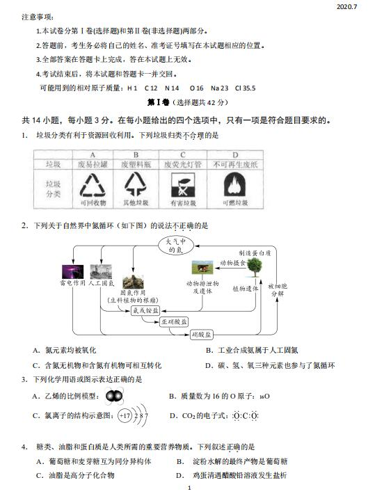 2020届北京市昌平区昌平一中高三下化学三模试题(下载版)