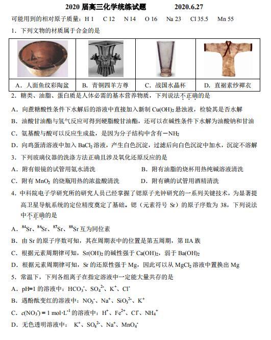 2020届北京市海淀区中关村中学高三6月化学三模试题(图片版)1