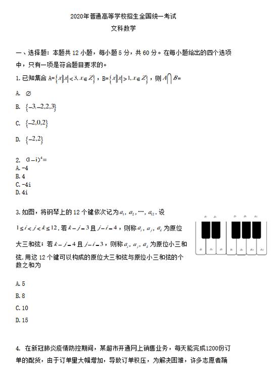 2020年全��Ⅱ卷��W(文科)��}(�D片版)1