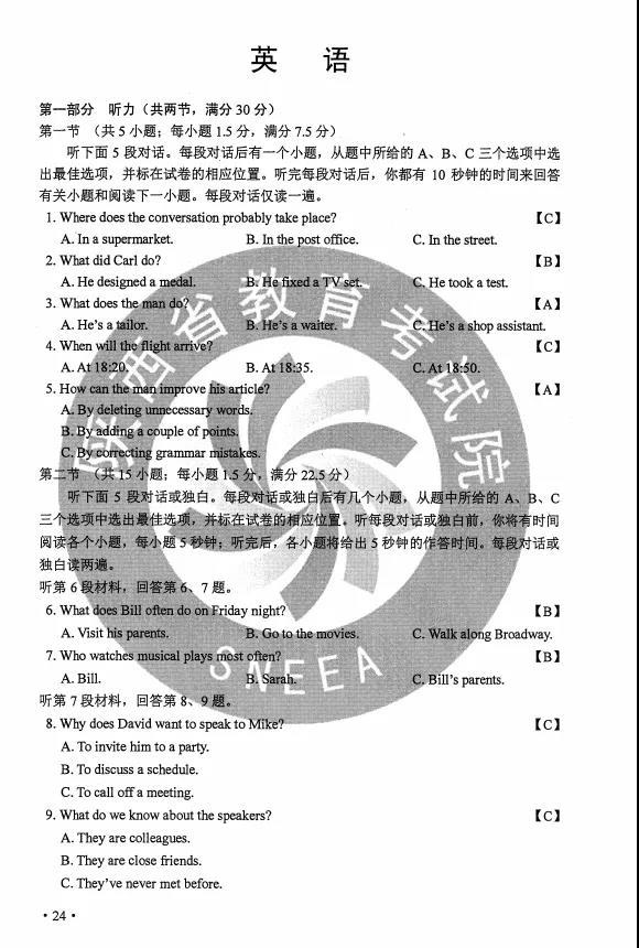 2020年重庆高考英语试题答案(word版)
