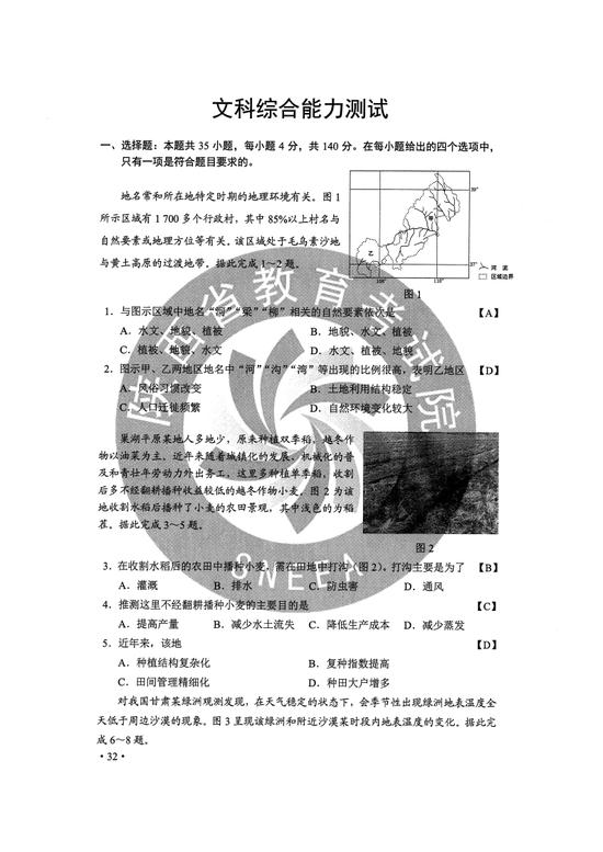 2020年甘肃高考文综试题(图片版)1
