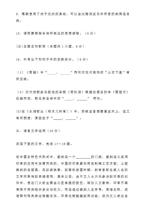 2012甘肃高考数学卷_2020年全国I卷高考语文试题(图片版)(17)_高考网