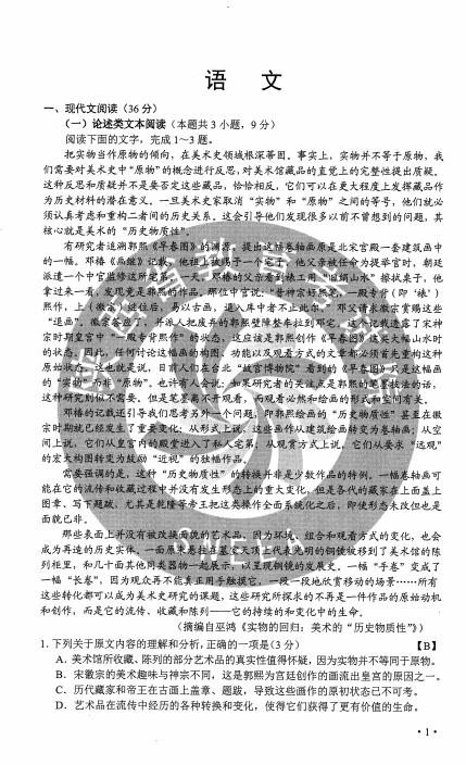 2020年青海高考语文试题(图片版)1