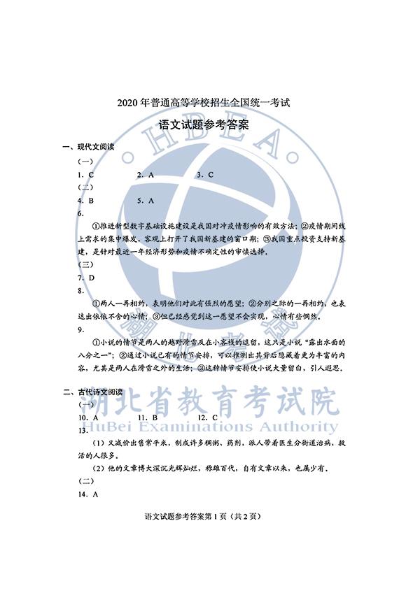 2020年河北高考语文试题答案(图片版)1