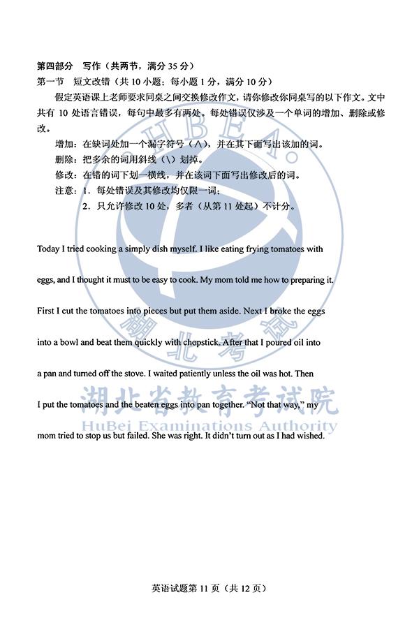2013年高考语文试题_2020年全国I卷高考英语试题(图片版)(11)_高考网