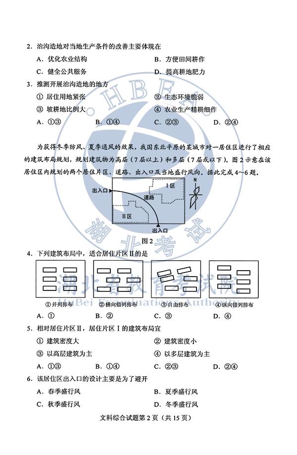 2020年安徽高考文综试题(图片版)2