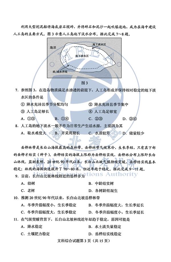 2020年安徽高考文综试题(图片版)3