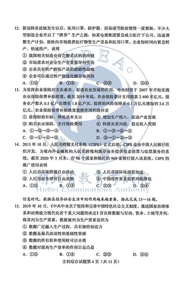 2020年安徽高考文综试题(图片版)4