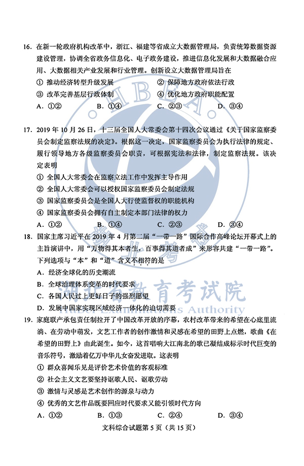 2020年安徽高考文综试题(图片版)5