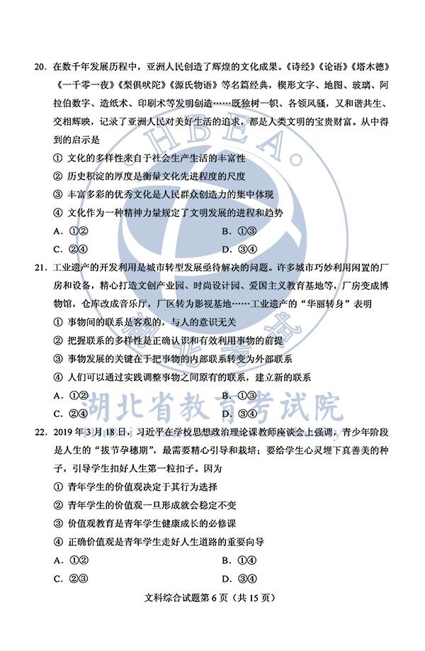 2020年安徽高考文综试题(图片版)6