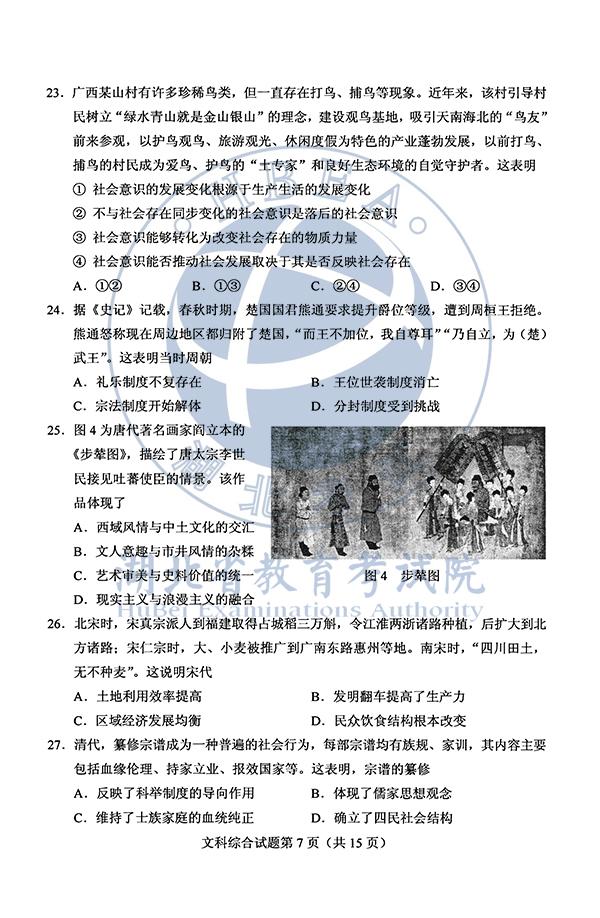 2020年安徽高考文综试题(图片版)7