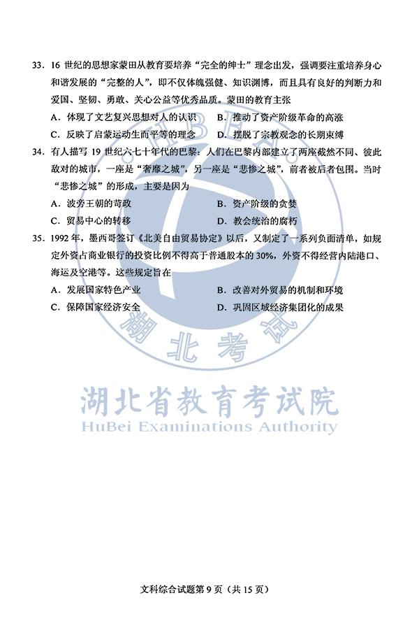 2020年安徽高考文综试题(图片版)9