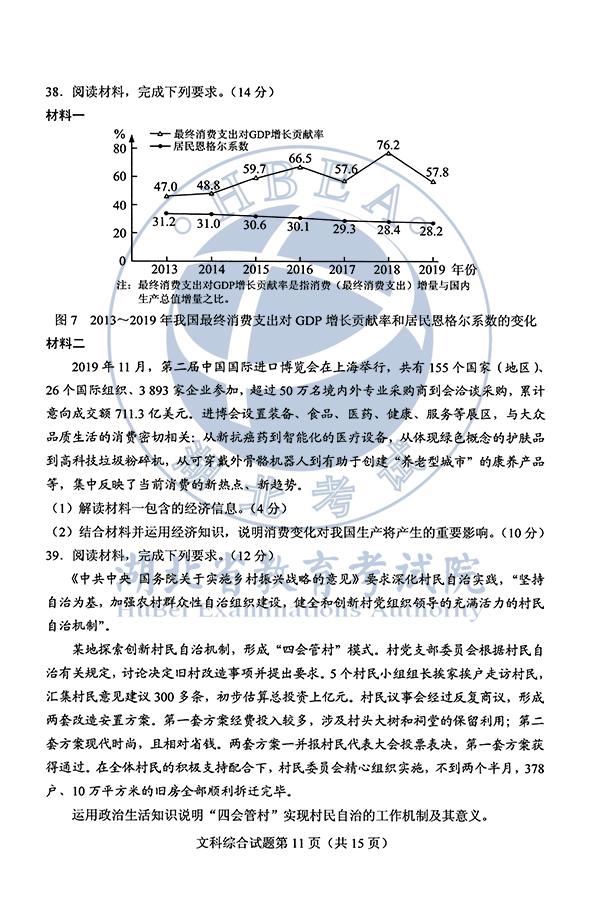 2020年安徽高考文综试题(图片版)11