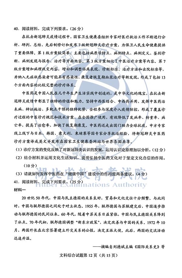 2020年安徽高考文综试题(图片版)12