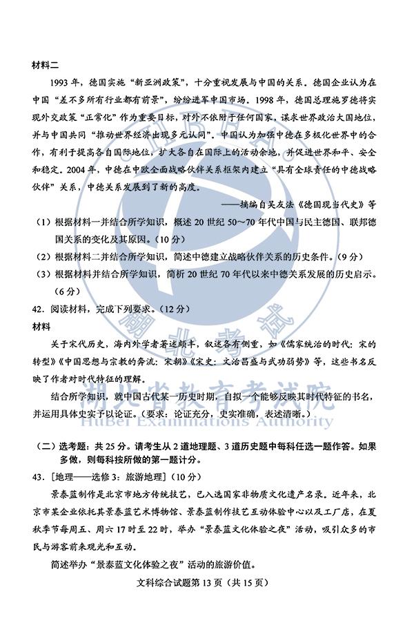 2020年安徽高考文综试题(图片版)13