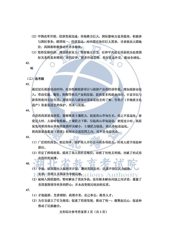 广东省2013高考理综_2020年广东高考文综试题答案(图片版)(3)_高考网