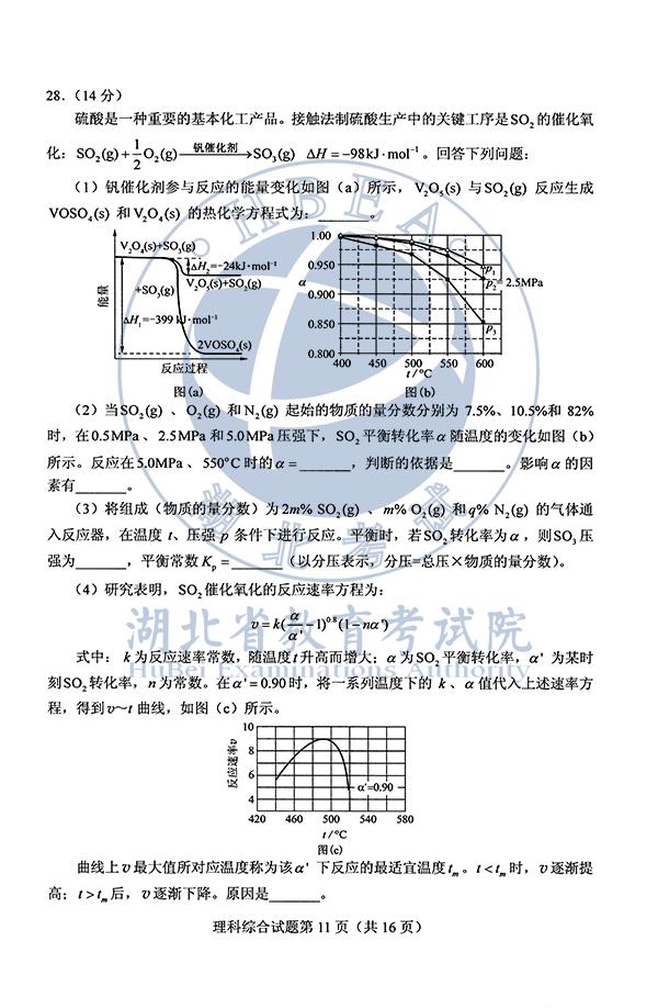 2014湖北省高考数学_2020年江西高考理综试题(图片版)(11)_高考网