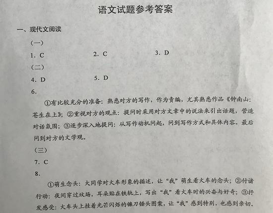 2020年四川高考语文试题答案(图片版)1