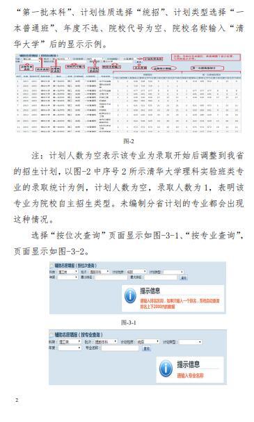 """青海普通高考志愿填报考生子系统 """"历年数据查询""""功能使用说明图2"""