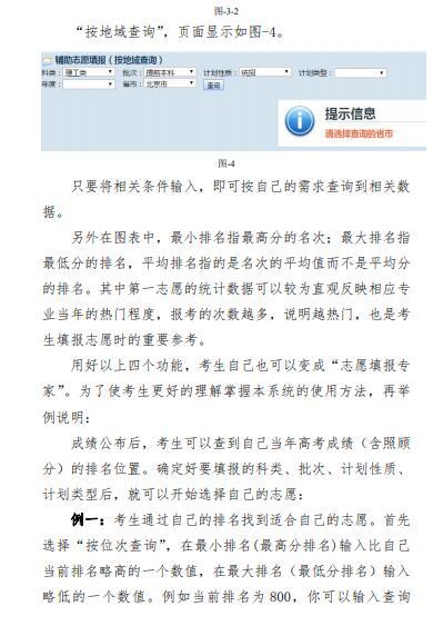 """青海普通高考志愿填报考生子系统 """"历年数据查询""""功能使用说明图3"""