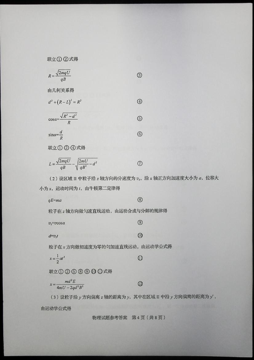 2011广东高考数学_2020年山东高考物理试题答案公布(4)_高考网