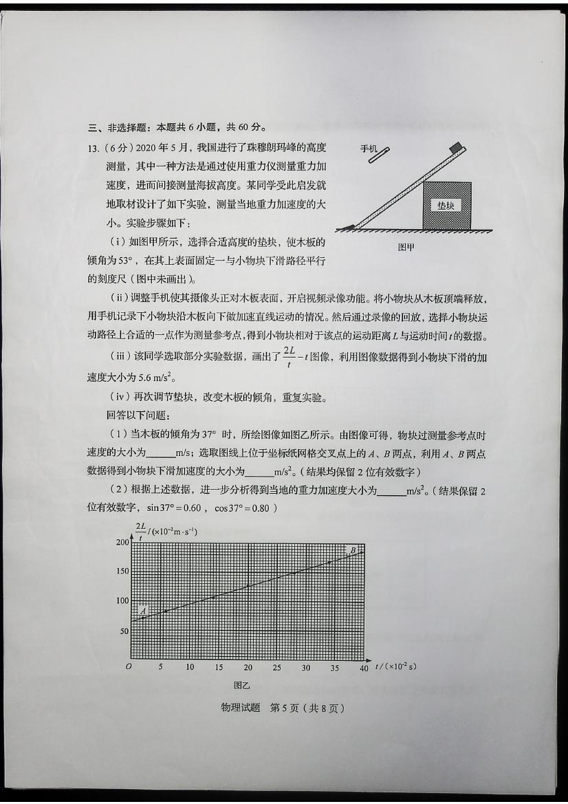 2020年山东高考物理试题(图片版)5
