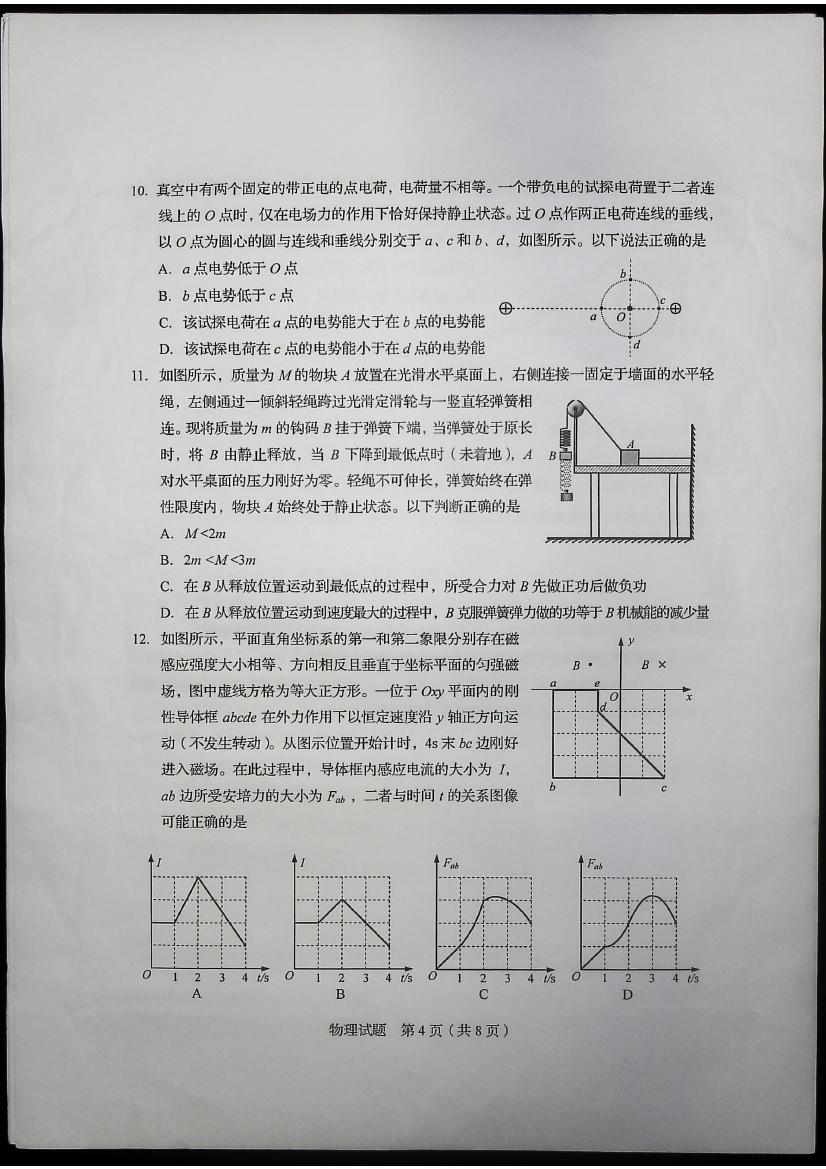 2020年山东高考物理试题(图片版)4