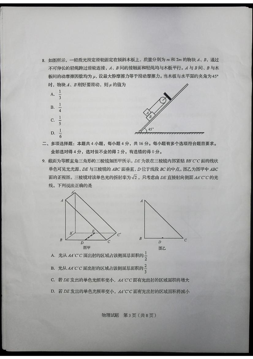 2020年山东高考物理试题(图片版)3