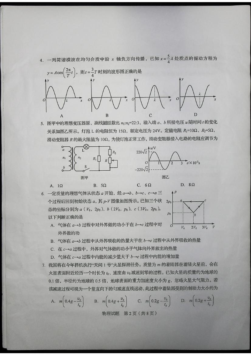 2020年山东高考物理试题(图片版)2