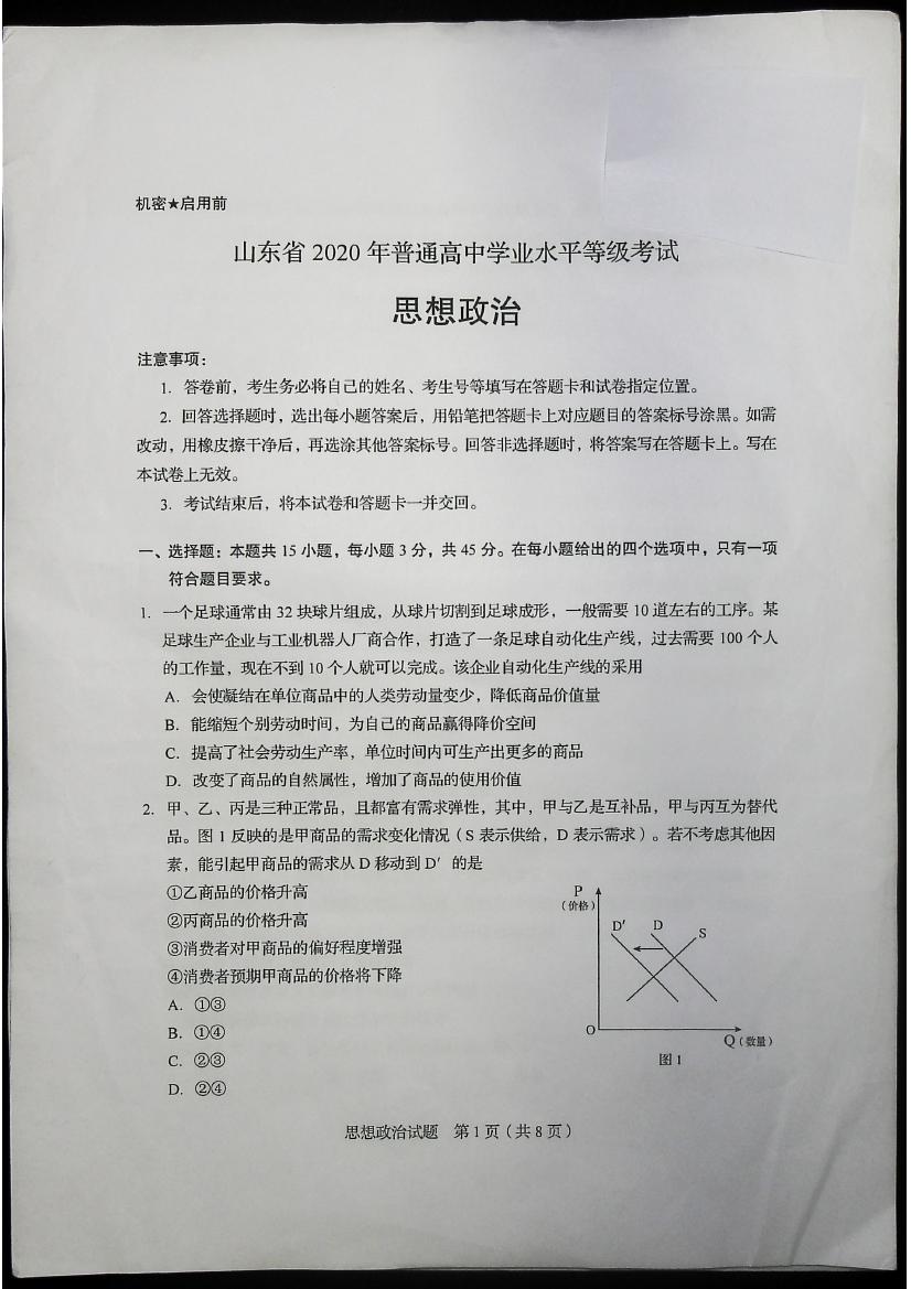 2011广东高考数学_2020年山东高考政治试题公布_高考网